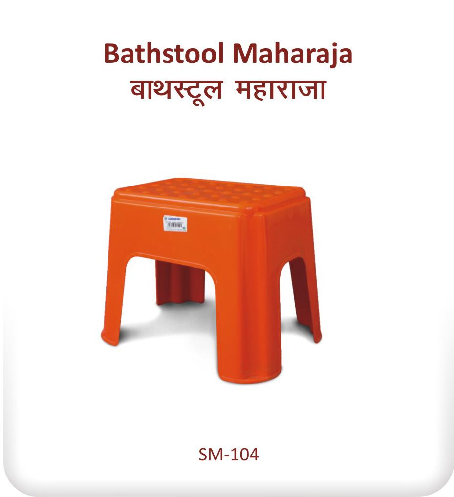 Bathstool Maharaja