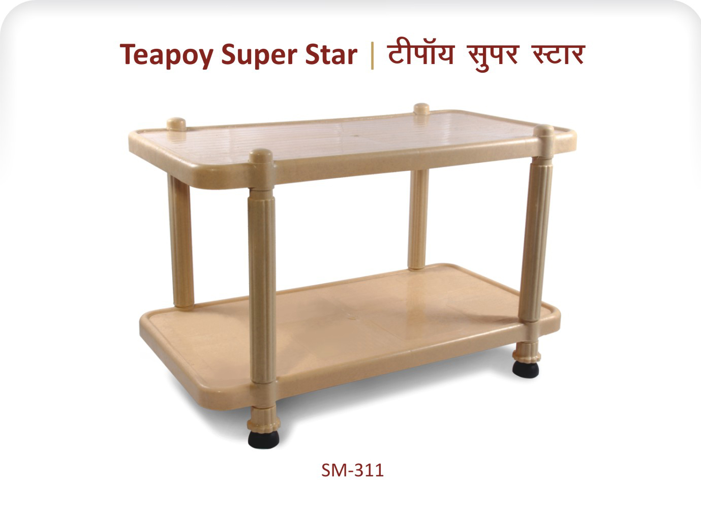 Teapoy Super Star